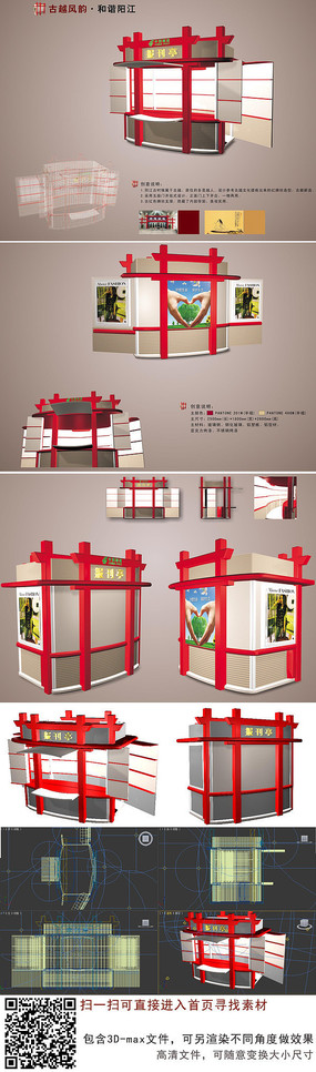 古越古典传统报刊亭中国邮政3d max模型