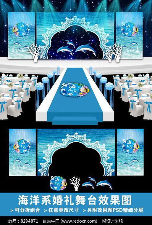 海洋系婚礼舞台效果图图片