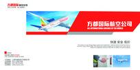 红色企业航空公司画册封面设计