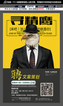 黄色时尚大气诚聘英才企业招聘人才招聘宣传海报