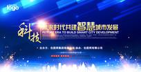 建设智慧城市科技展板背景