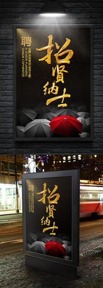 简约大气招贤纳士企业招聘海报设计