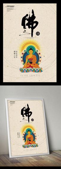 简约中国风禅意佛文化教育宣传海报