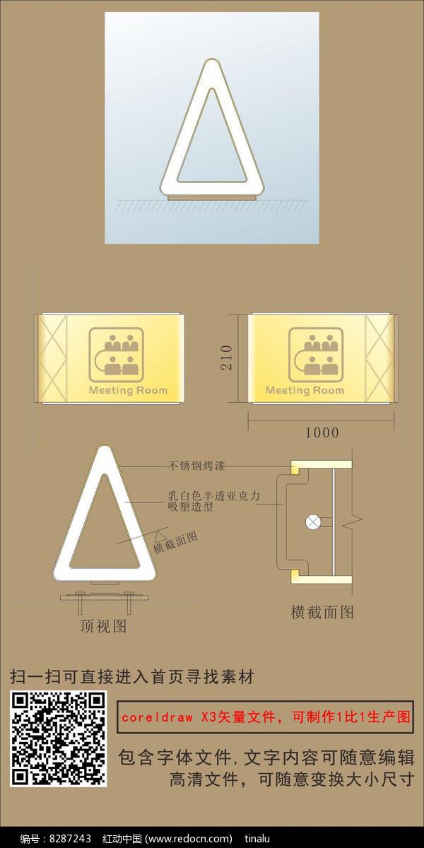 酒店三角形灯箱科室牌门牌会议室cdr图片