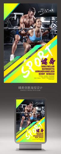举重训练健身海报设计