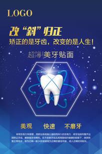 口腔医疗宣传海报