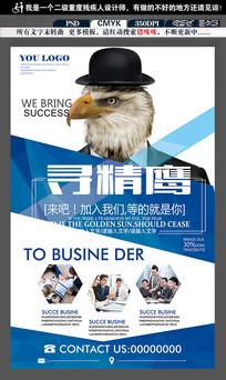 炫蓝招聘精英宣传海报设计