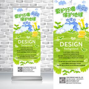 下载收藏 简约时尚爱护环境保护地球宣传海报设计 下载收藏 珍惜能源图片