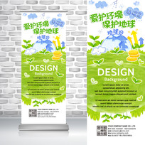 绿色公益爱护环境保护地球日易拉宝