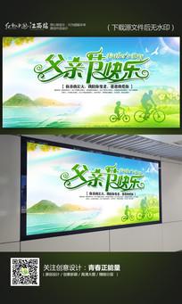 绿色清新父亲节快乐父亲节展板模版海报设计