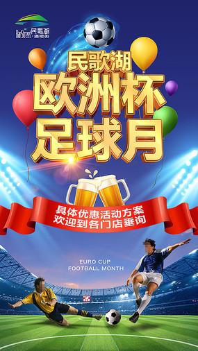 欧洲杯足球酒吧活动海报设计