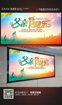 时尚父亲节快乐父亲节宣传海报模板设计