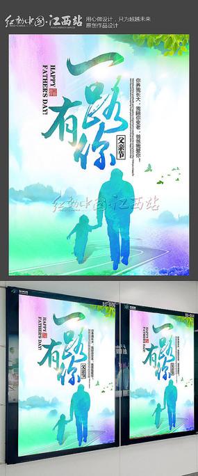 水墨中国风一路有你感恩父亲节海报设计