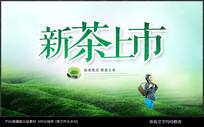 唯美新茶上市茶叶海报设计