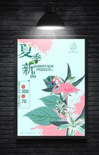 小清新夏季新品上市海报