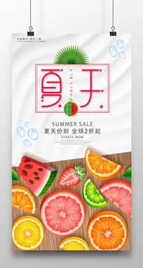 夏天水果店海报设计