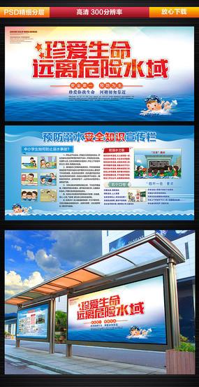 预防溺水安全知识宣传栏 预防溺水安全知识宣传展板设计模板 校园食品