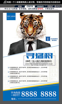招贤纳士招聘宣传海报