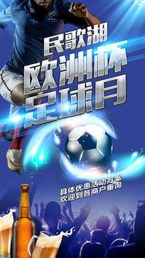 足球欧洲杯海报设计