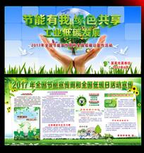 2017年全国节能宣传周和低碳日宣传展板