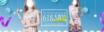 618女装大促淘宝首页海报