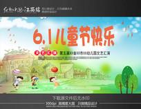 6.1幼儿园文艺汇演海报设计