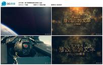 AECS6震撼电影宣传展示视频