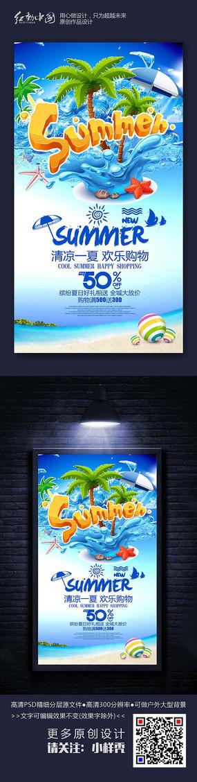 SUMMER夏季狂欢节海报设计