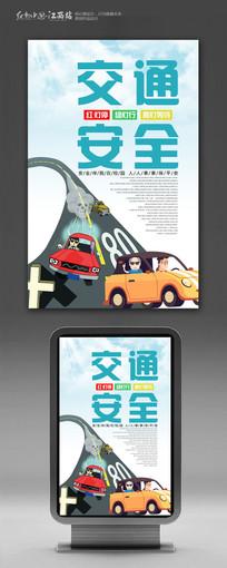 安全驾驶创意海报