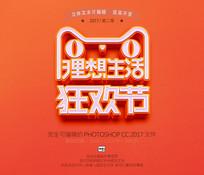 白字红边天猫淘宝立体字艺术字体样式设计