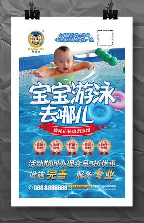 宝宝游泳馆开业促销活动海报