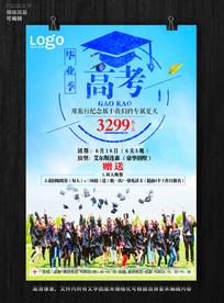 毕业聚会高考宣传海报