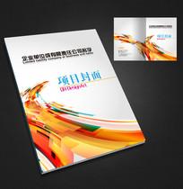 炫彩宣传册封面设计