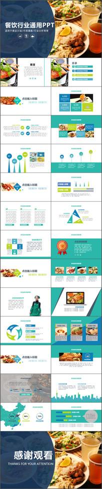 餐饮美食行业商业计划市场调查PPT模板