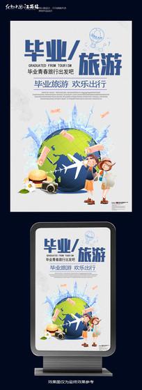 创意毕业旅游海报设计