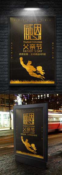 创意感恩父亲节钜惠促销海报