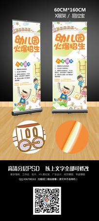 创意卡通幼儿园招生宣传X展架模版