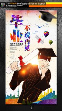 创意水彩毕业季毕业留念海报设计