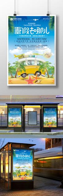 创意暑假去哪儿旅行海报设计