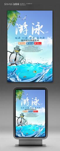 创意游泳馆海报