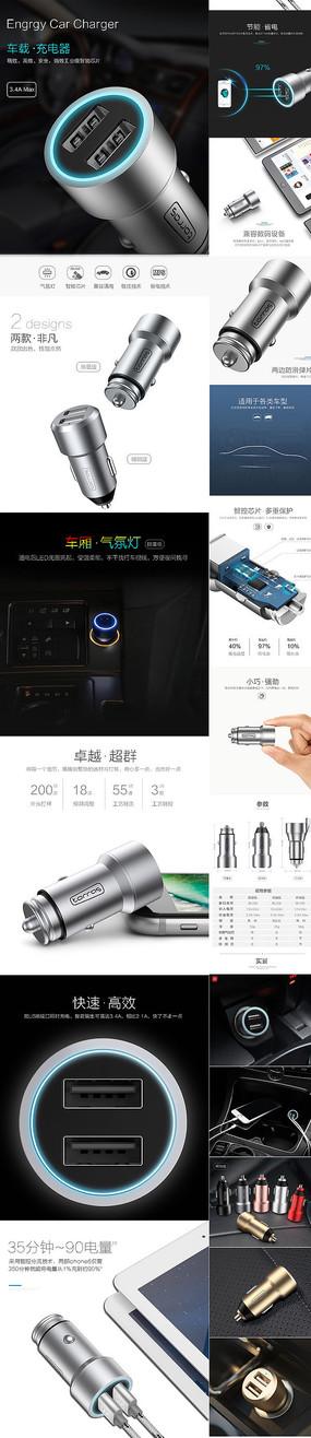 大气车载充电器详情页PSD模板