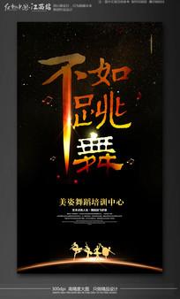 大气炫黑舞蹈培训班海报设计