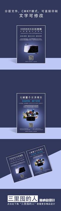 电子产品宣传单页