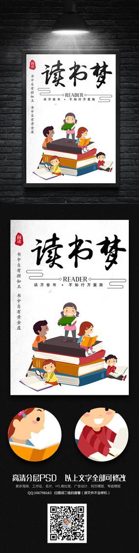 儿童阅读读书梦海报设计