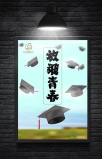 放飞青春毕业季海报