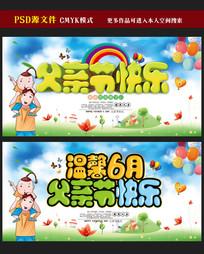 父亲节快乐活动宣传海报