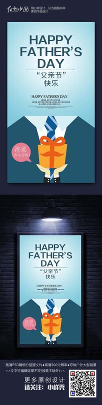 父亲节快乐时尚清新海报设计