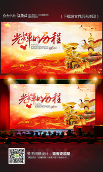 光辉的历程七一建党节宣传海报