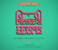 古典红色天猫淘宝立体字艺术字体样式设计