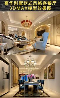 豪华别墅欧式风格客餐厅3DMAX模型效果图